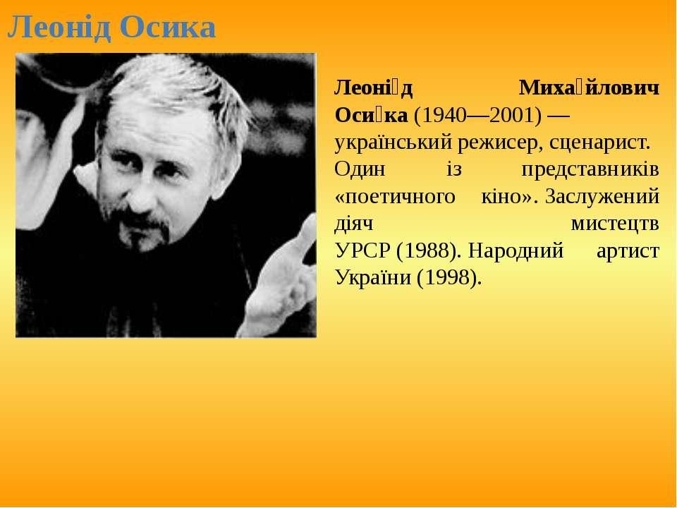 Леоні д Миха йлович Оси ка(1940—2001)— українськийрежисер,сценарист. Один...