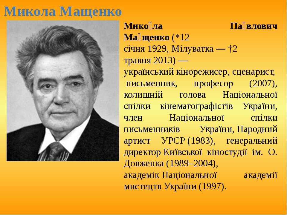 Микола Мащенко Мико ла Па влович Ма щенко(*12 січня1929,Мілуватка—†2 тра...