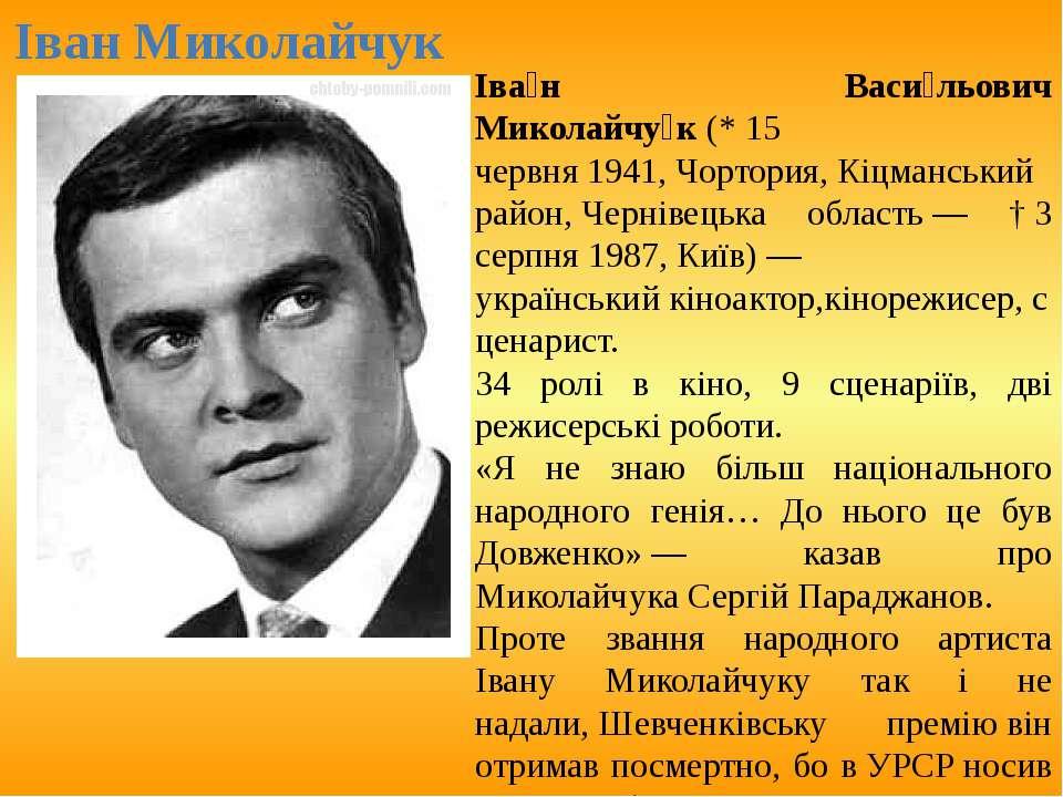 Іван Миколайчук Іва н Васи льович Миколайчу к(*15 червня1941,Чортория,Кі...