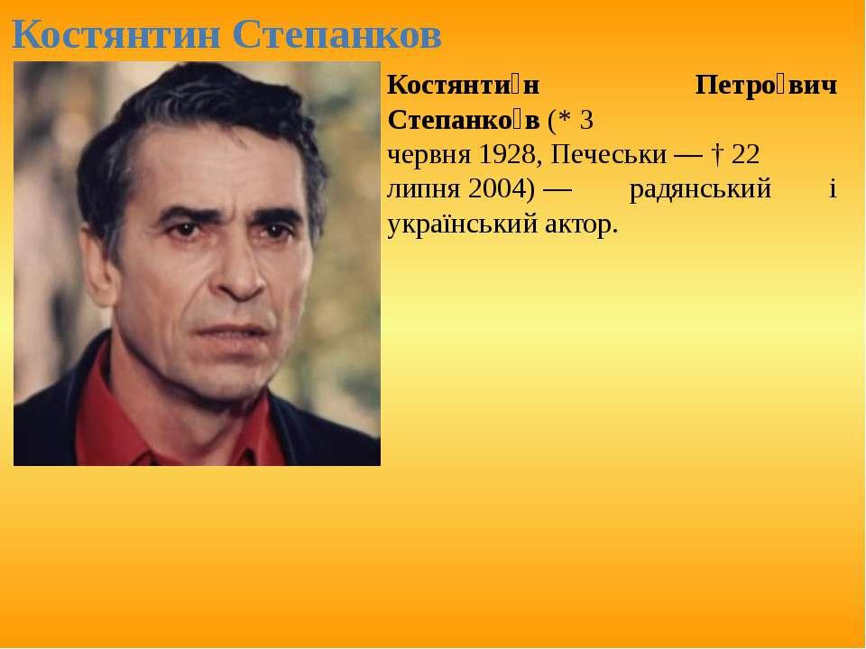 Костянтин Степанков Костянти н Петро вич Степанко в(*3 червня1928,Печеськ...