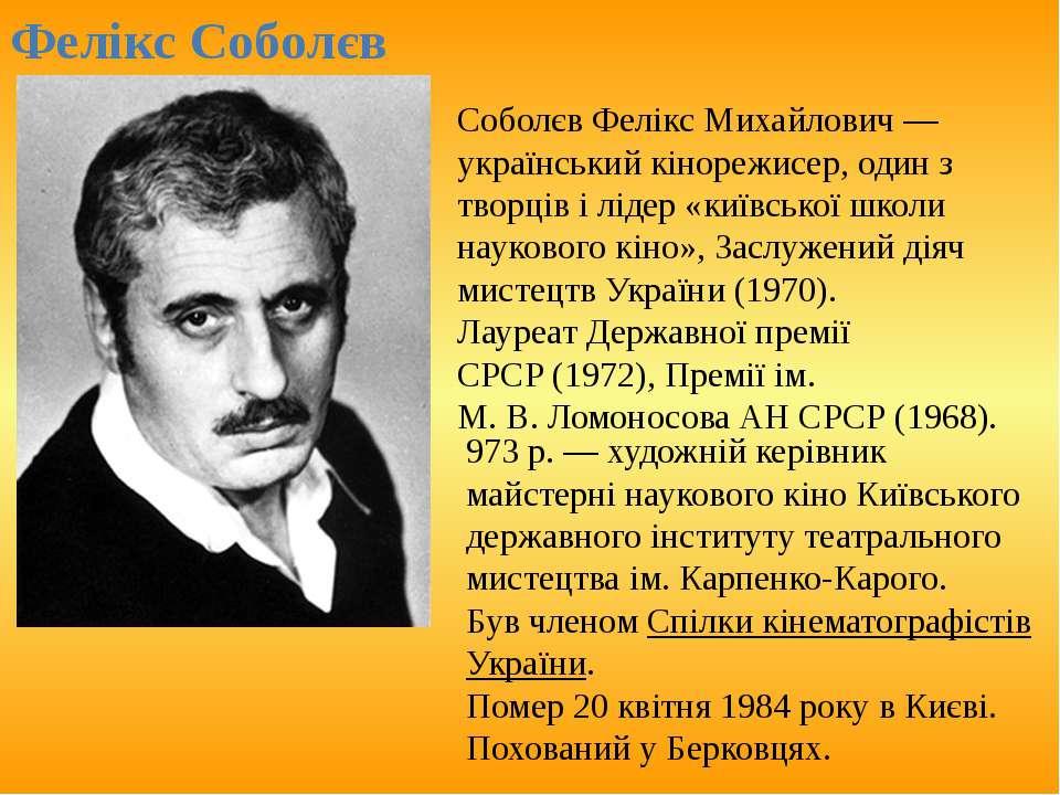 Фелікс Соболєв 973р.— художній керівник майстерні наукового кіноКиївського...