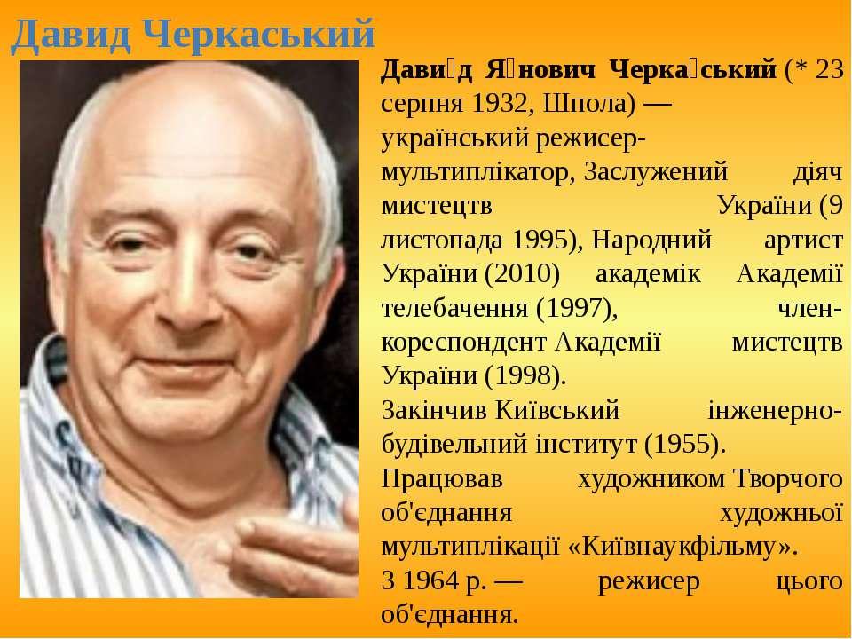 Давид Черкаський Дави д Я нович Черка ський(*23 серпня1932,Шпола)— украї...