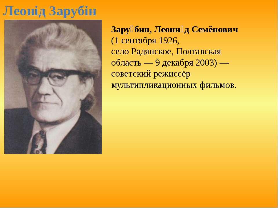 Леонід Зарубін Зару бин, Леони д Семёнович (1 сентября 1926, селоРадянское,...