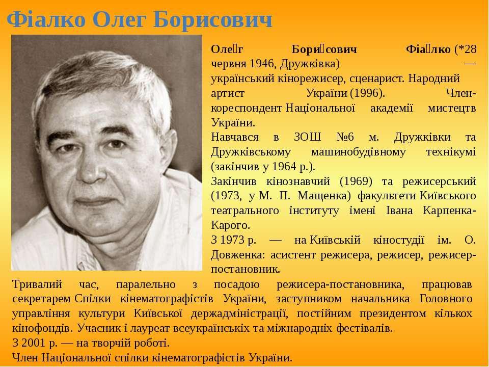 Фіалко Олег Борисович Оле г Бори сович Фіа лко(*28 червня1946,Дружківка) —...