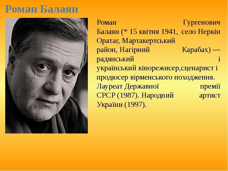 Роман Балаян Роман Гургенович Балаян(*15квітня1941, селоНеркін Оратаг,М...