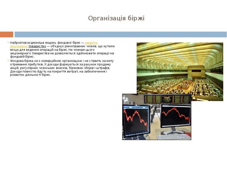 Організація біржі Найрозповсюдженіша модель фондової біржі—закрите акціонер...