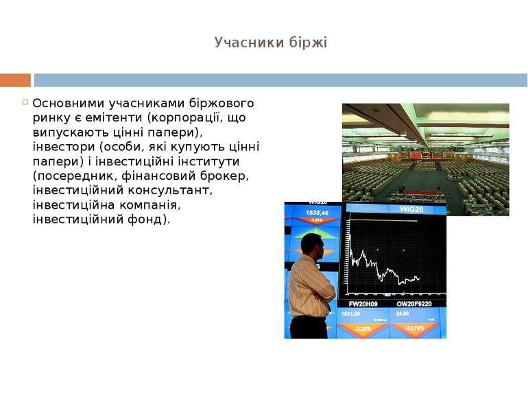 Учасники біржі Основними учасниками біржового ринку є емітенти (корпорації, щ...