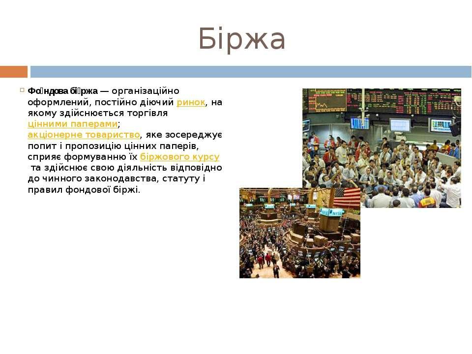 Біржа Фо ндова бі ржа— організаційно оформлений, постійно діючийринок, на я...