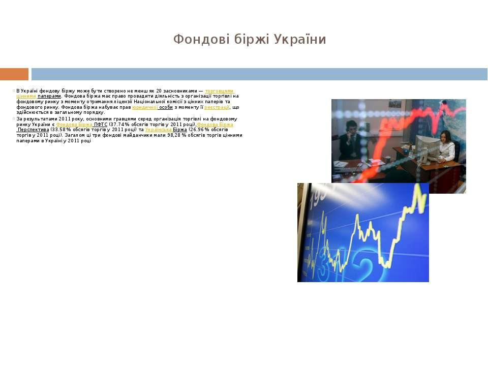 Фондові біржі України В Україні фондову біржу може бути створено не менш як 2...
