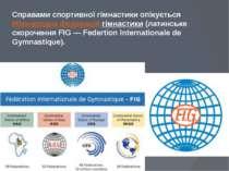 Справами спортивної гімнастики опікуєтьсяМіжнародна федерація гімнастики(ла...