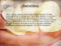 Висновок Чіпси - продукт смачний, але не корисний для здоров'я. Тут Вам і вис...
