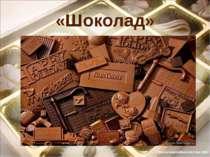 «Шоколад»