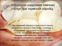 При термічній обробці в присутності кисню ініціюються процеси окислення і роз...