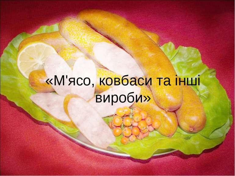 «М'ясо, ковбаси та інші вироби»