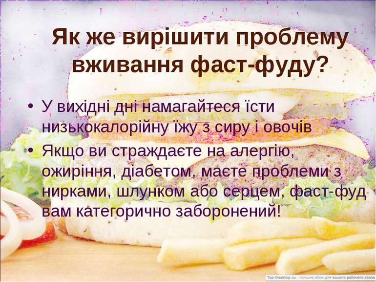 Як же вирішити проблему вживання фаст-фуду? У вихідні дні намагайтеся їсти ни...