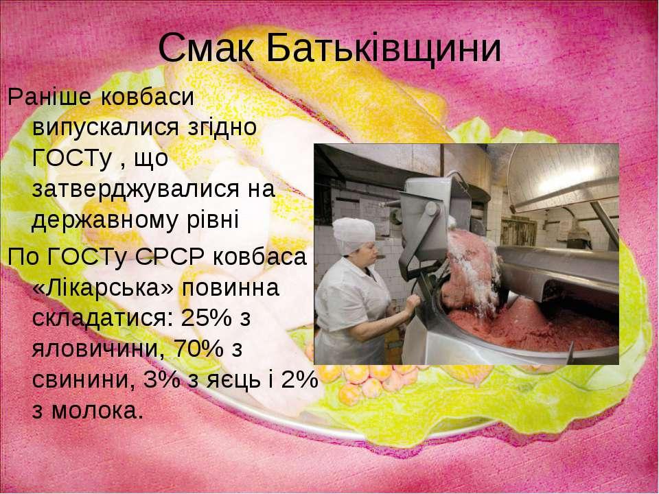 Смак Батьківщини Раніше ковбаси випускалися згідно ГОСТу , що затверджувалися...