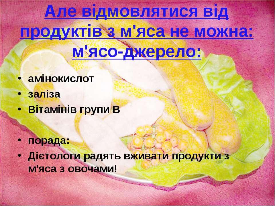 Але відмовлятися від продуктів з м'яса не можна: м'ясо-джерело: амінокислот з...