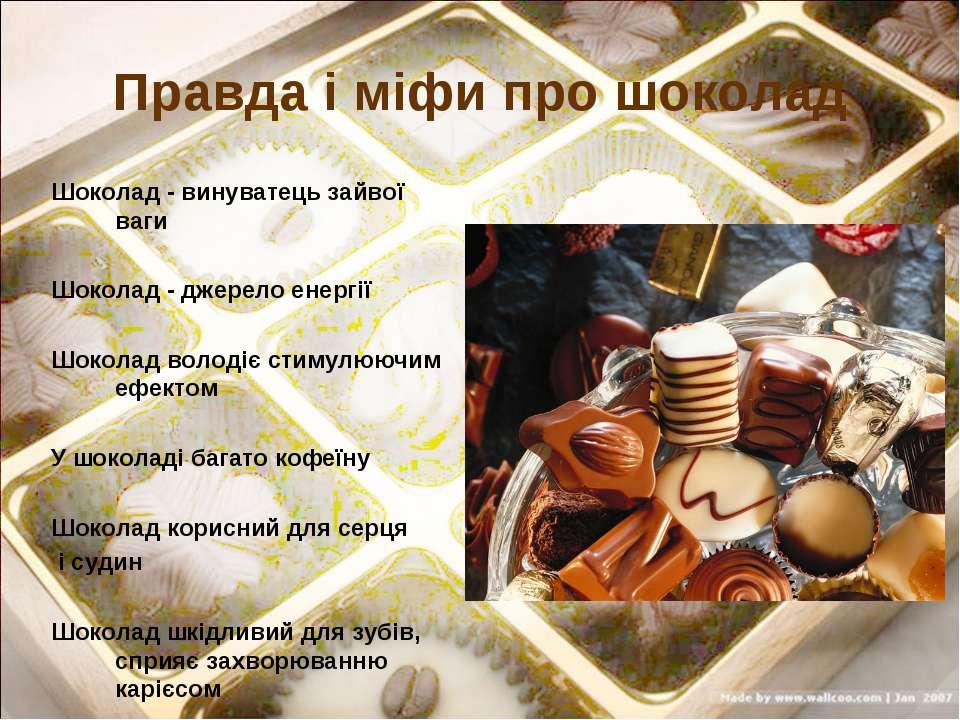Правда і міфи про шоколад Шоколад - винуватець зайвої ваги Шоколад - джерело ...