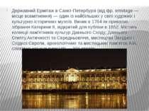 Державний Ермітаж в Санкт-Петербурзі (від фр. ermitage — місце всамітнення) —...