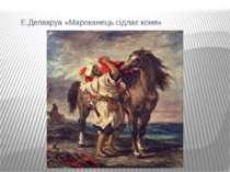 Е.Делакруа «Мароканець сідлає коня»