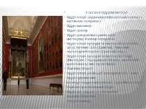 ГОЛОВНІ ВІДДІЛИ МУЗЕЮ Відділ історії західноєвропейського мистецтва ( з карти...