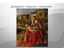 Джорджоне «Мадонна з немовлям»