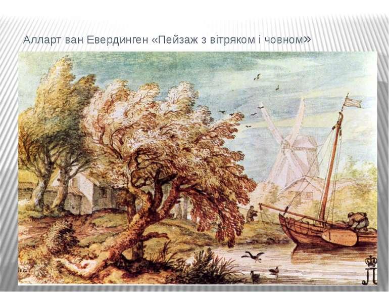 Алларт ван Евердинген «Пейзаж з вітряком і човном»
