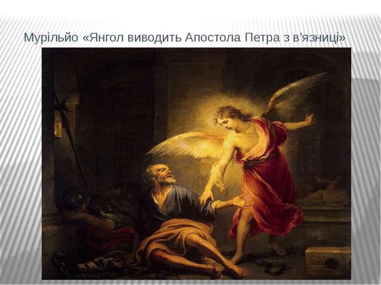 Мурільйо «Янгол виводить Апостола Петра з в'язниці»