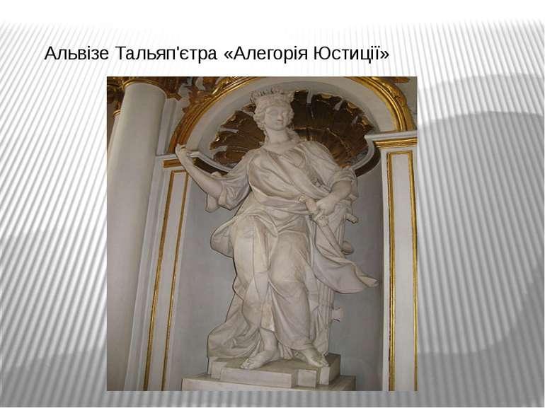 Альвізе Тальяп'єтра «Алегорія Юстиції»