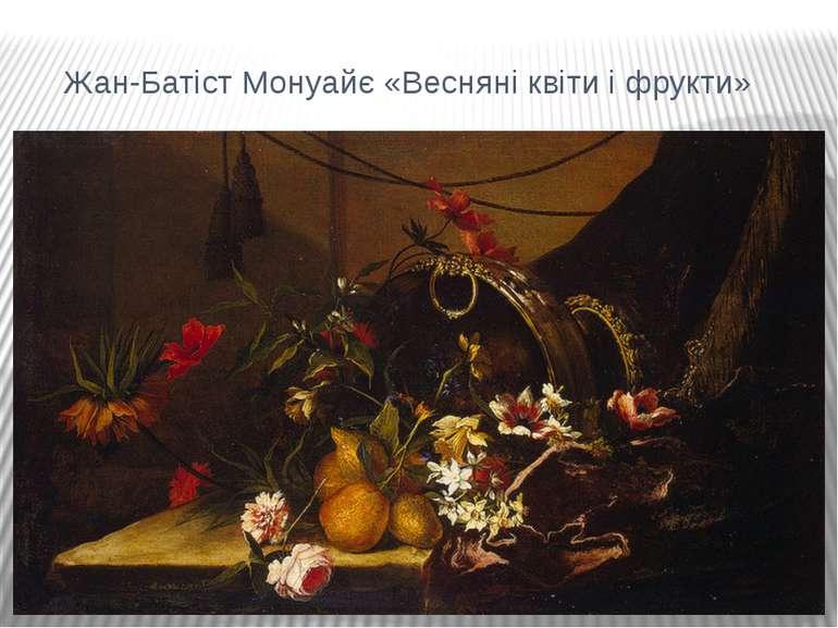Жан-Батіст Монуайє «Весняні квіти і фрукти»