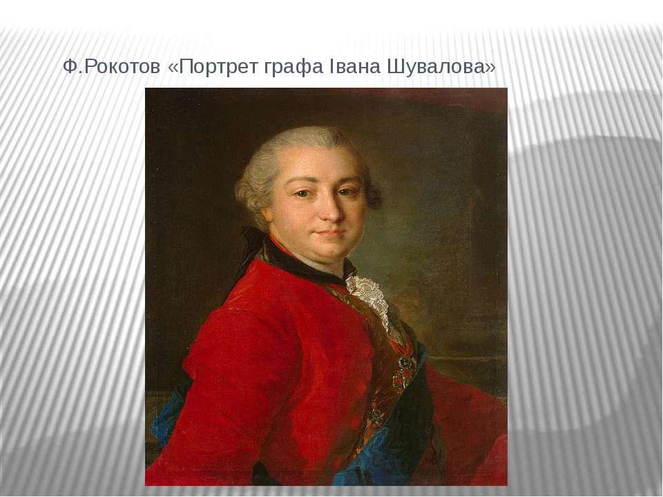 Ф.Рокотов «Портрет графа Івана Шувалова»