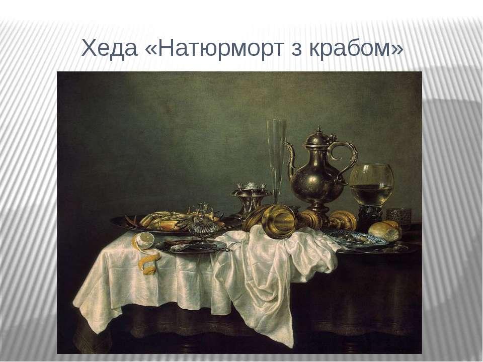 Хеда «Натюрморт з крабом»