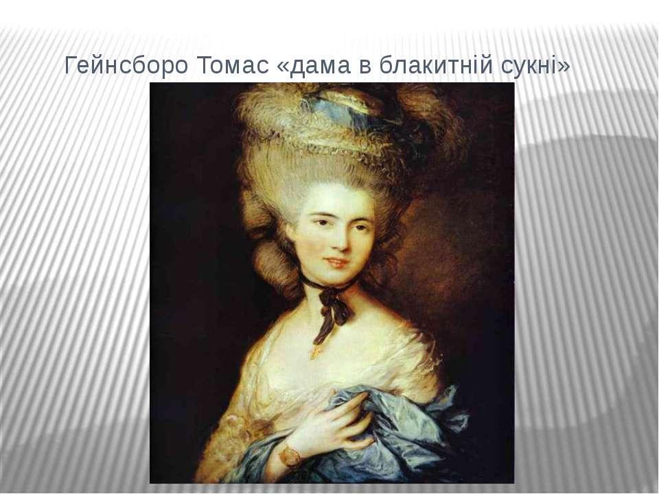 Гейнсборо Томас «дама в блакитній сукні»