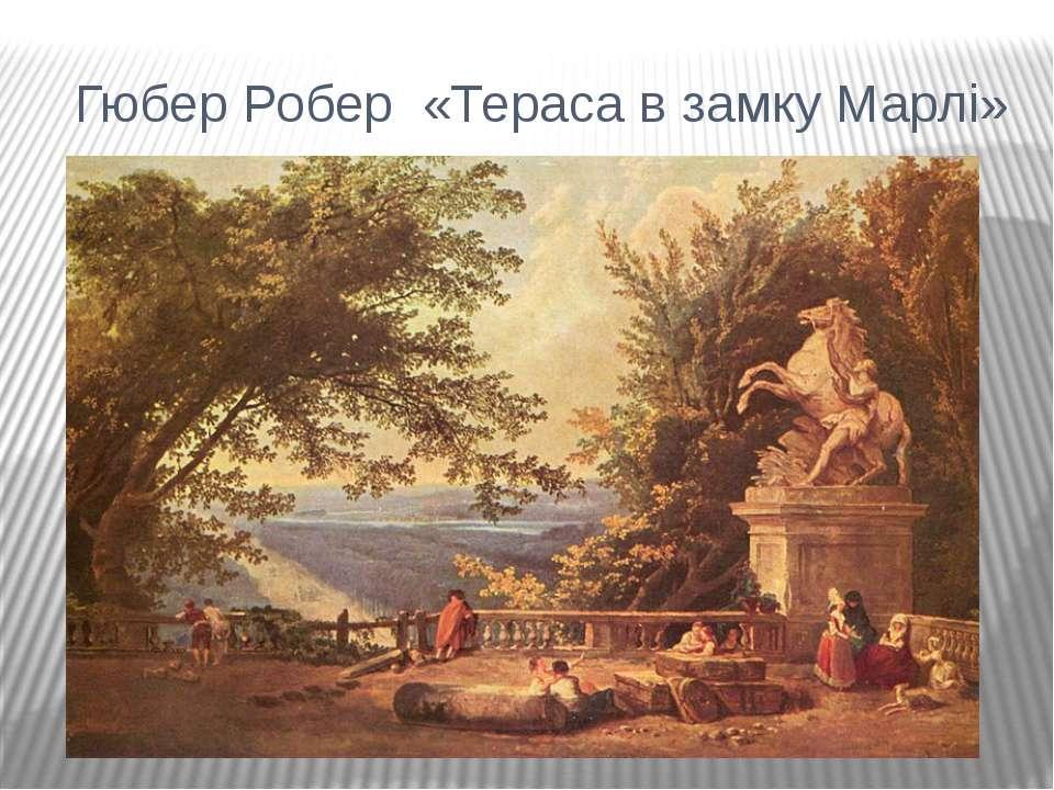 Гюбер Робер «Тераса в замку Марлі»