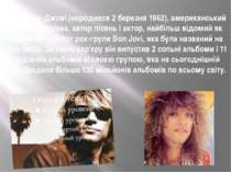 Джон Бон Джові (народився 2 березня 1962), американський музикант, співак, ав...