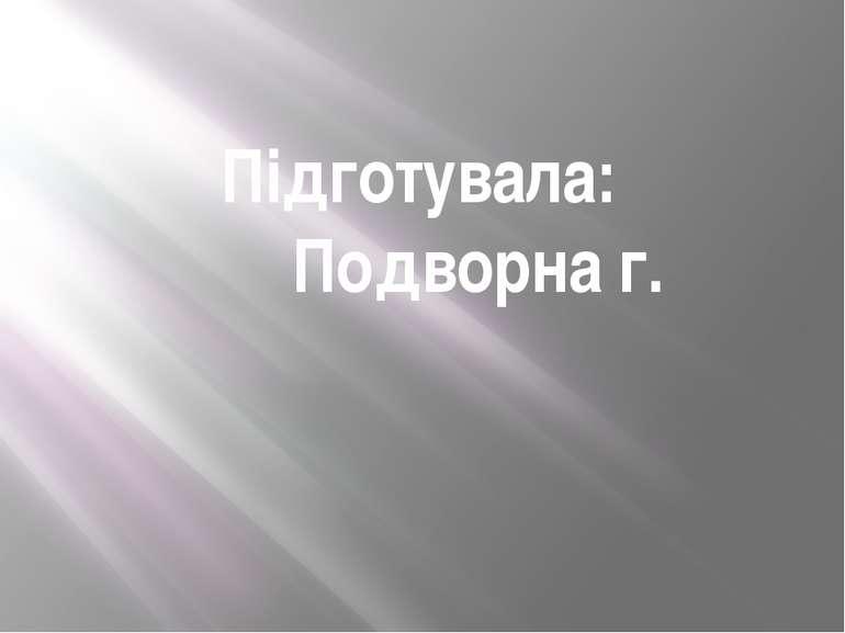 Підготувала: Подворна г.