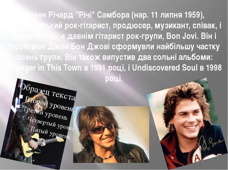 """Стівен Річард """"Річі"""" Самбора (нар. 11 липня 1959), американський рок-гітарист..."""