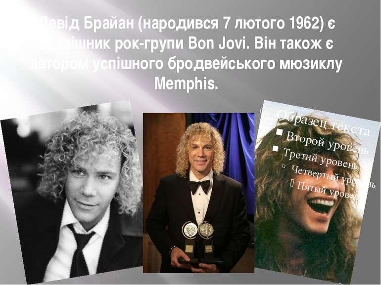 Девід Брайан (народився 7 лютого 1962) є клавішник рок-групи Bon Jovi. Він та...