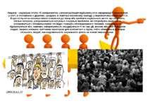 Людина - соціальна істота і її саморозвиток, самоактуалізація відбувається в ...