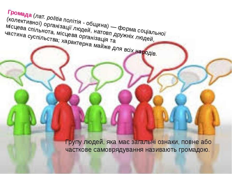 Громада(лат.politiaполітія - община)— форма соціальної (колективної) орга...