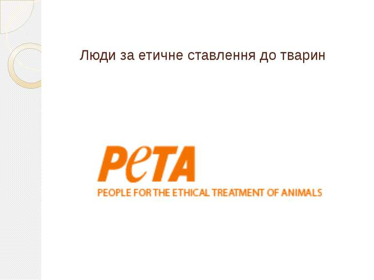Люди за етичне ставлення до тварин