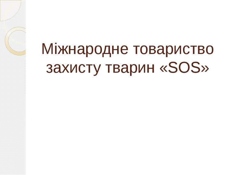 Міжнародне товариство захисту тварин «SOS»