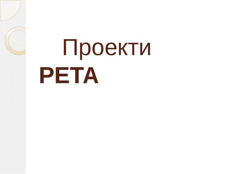 Проекти РЕТА