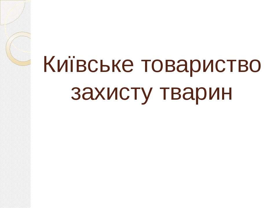 Київське товариство захисту тварин