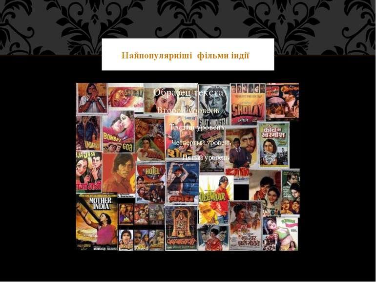 Найпопулярніші фільми індії