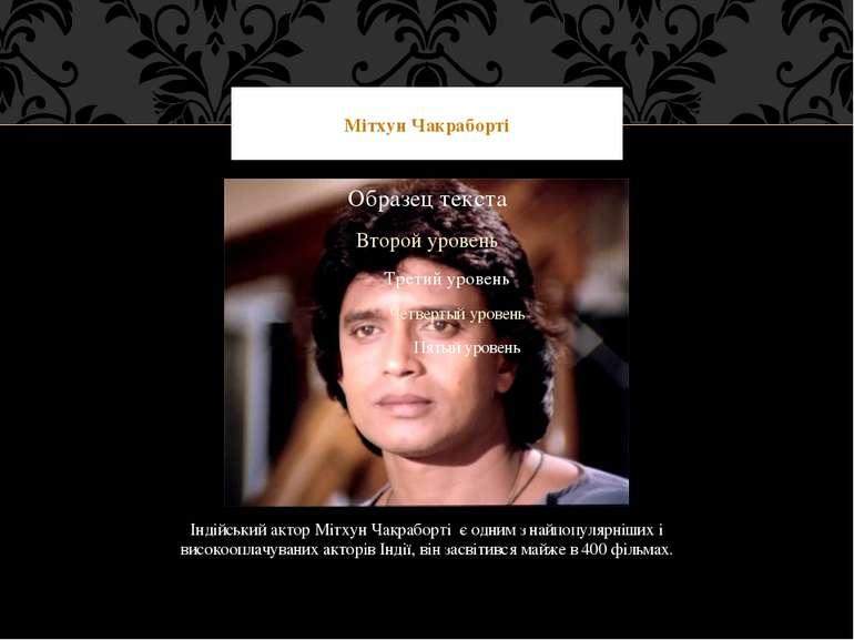 Індійський актор Мітхун Чакраборті є одним з найпопулярніших і високооплачува...