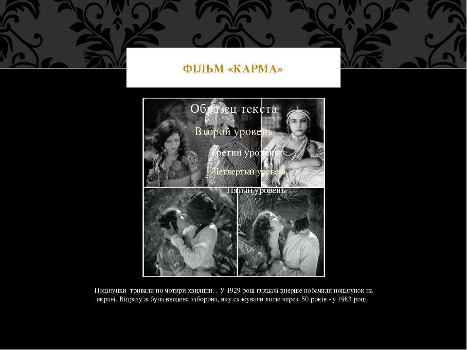 Поцілунки тривали по чотири хвилини. . У 1929 році глядачі вперше побачили по...