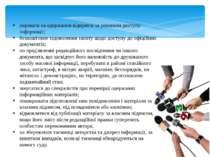 переваги на одержання відкритої за режимом доступу інформації; безкоштовне за...
