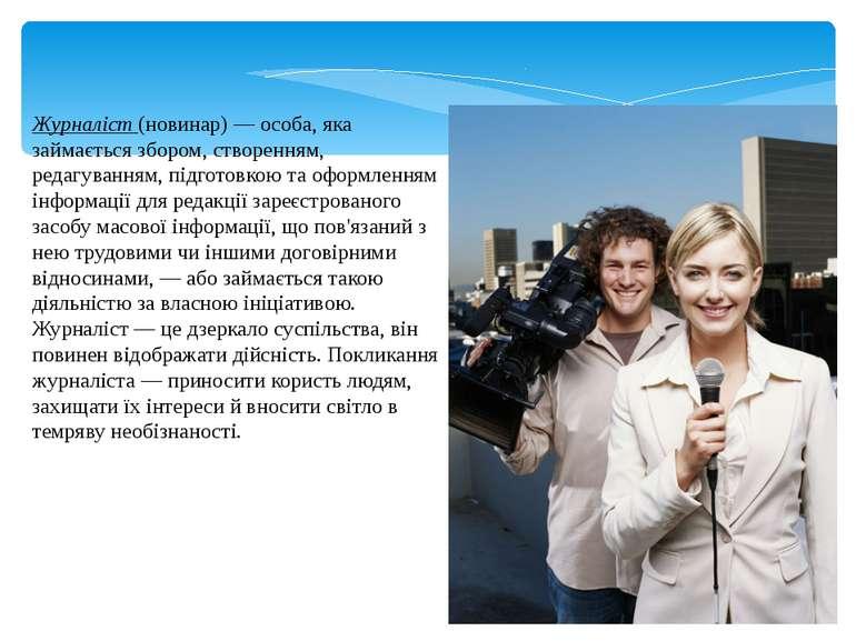 Журналіст (новинар) — особа, яка займається збором, створенням, редагуванням,...