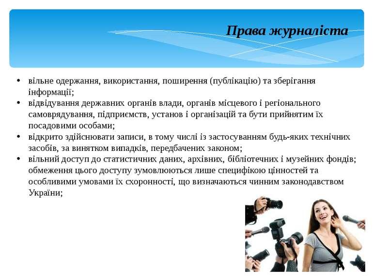 вільне одержання, використання, поширення (публікацію) та зберігання інформац...